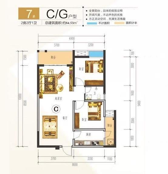 中央海洋公园7#楼C、G户型