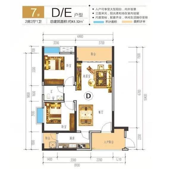 中央海洋公园7#楼D、E户型