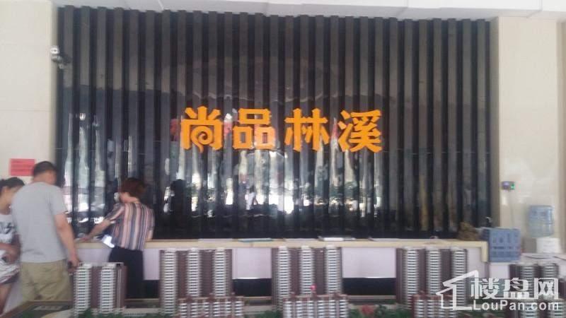 尚品林溪售楼中心