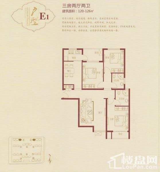 顺田·君邑户型图