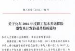 2016山东枣庄退休养老金调整最新消息