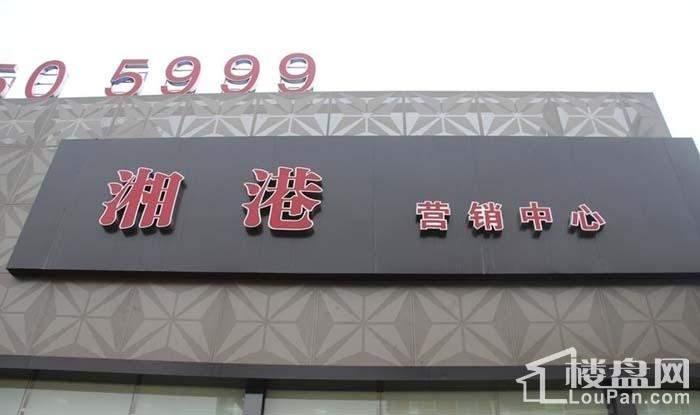 众星湘港营销中心