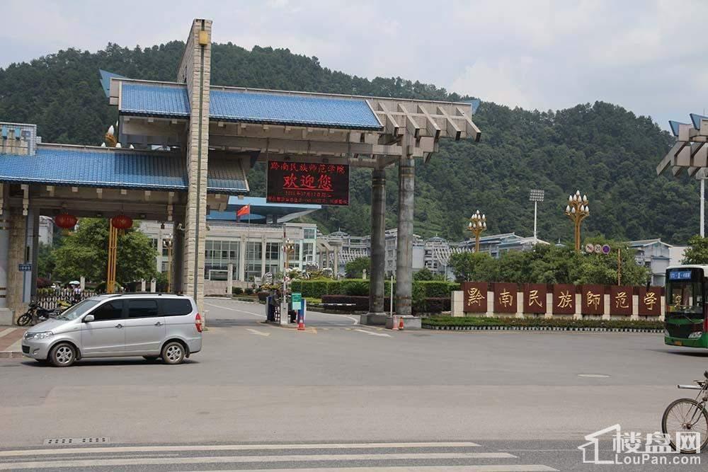 黔南民族师范学院