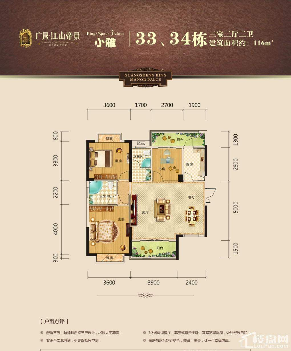江山帝景33、34栋户型