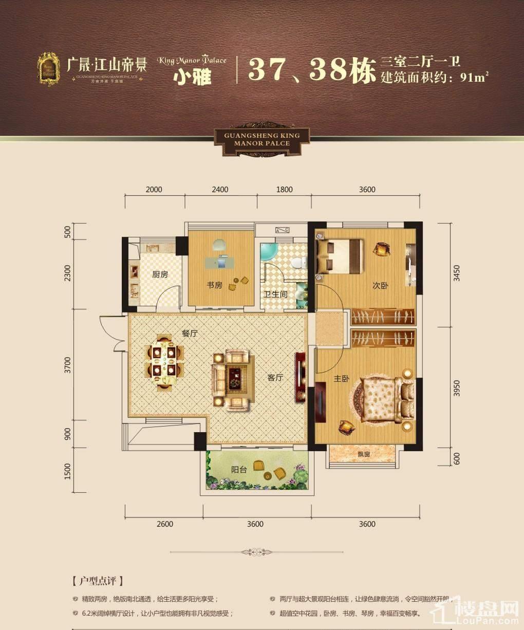 江山帝景户型图