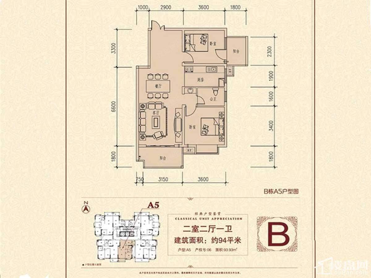 惠通才郡B栋A5户型