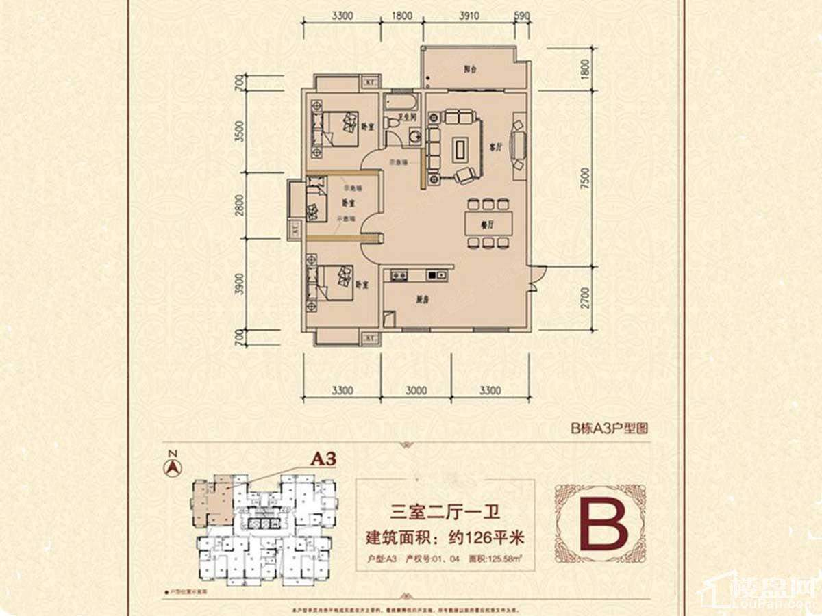 惠通才郡B栋A3户型