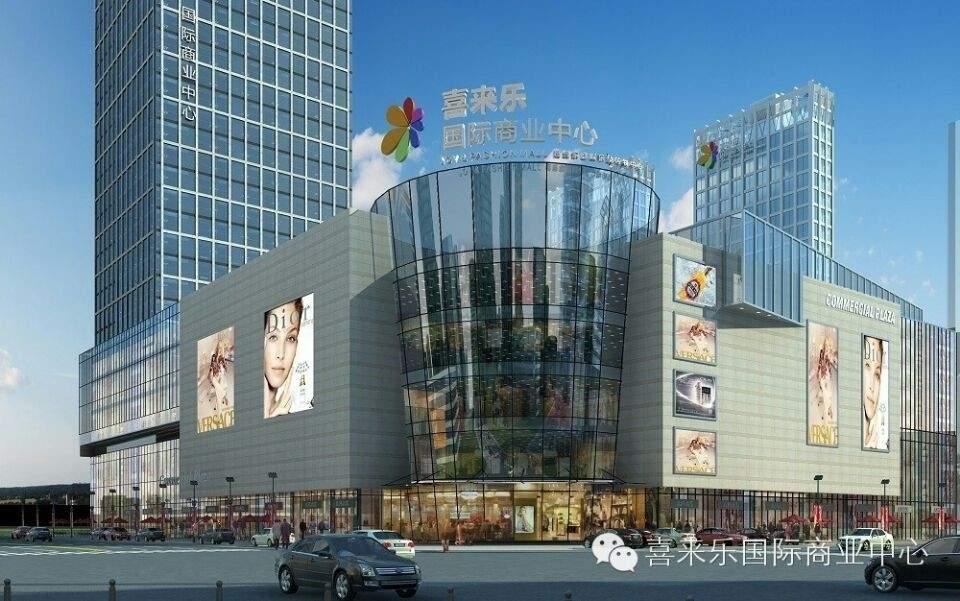 喜来乐国际商业中心