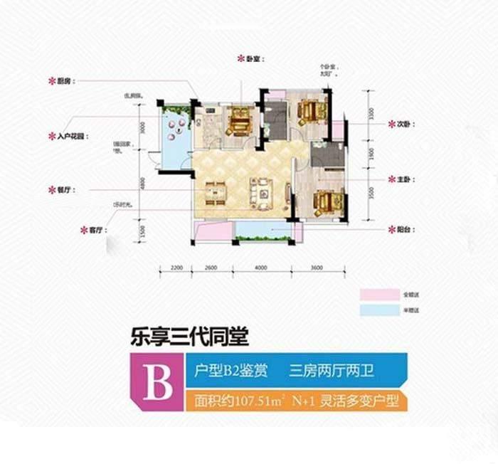 金谷豪庭B2户型图