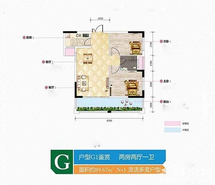 金谷豪庭G1户型图