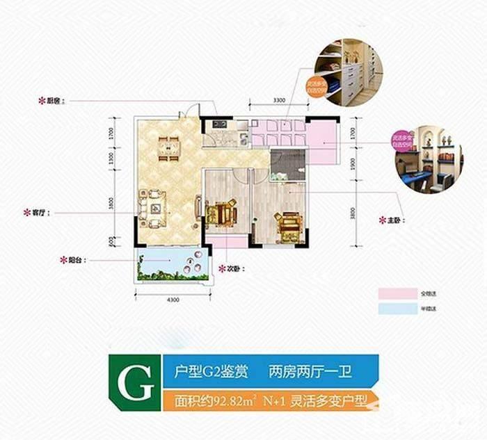 金谷豪庭G2户型图