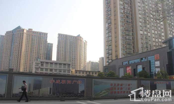 宇成朝阳广场 实景图