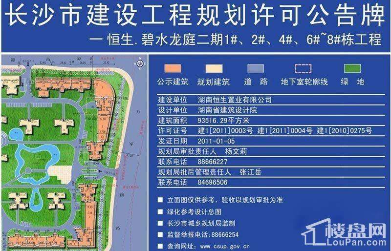 恒生碧水龙庭规划图