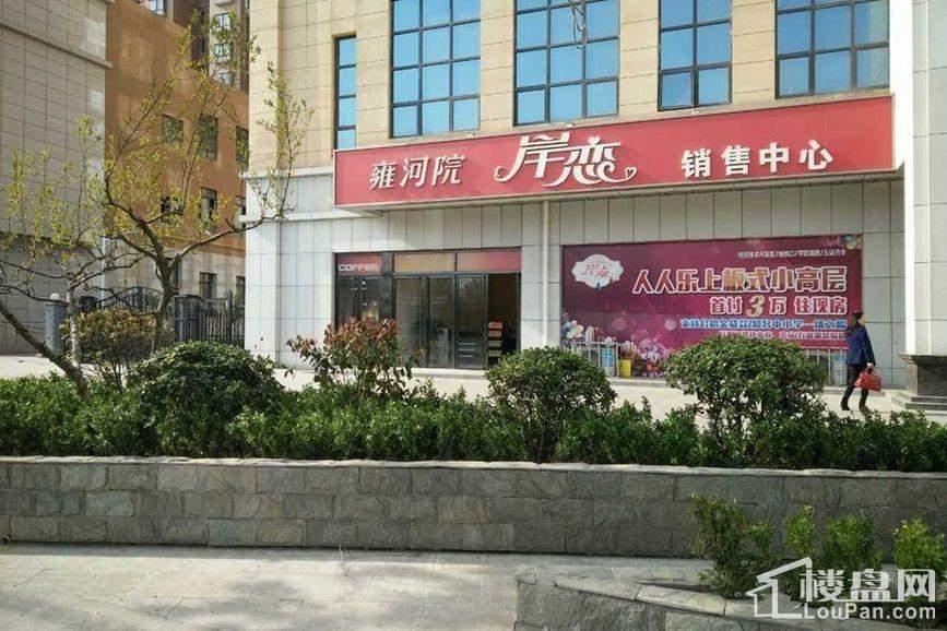 雍河院·岸恋实景图