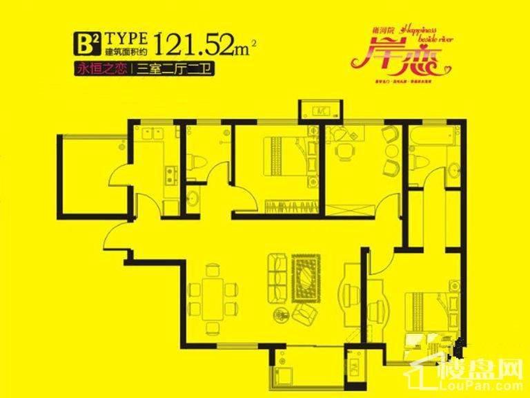 2号楼B2户型