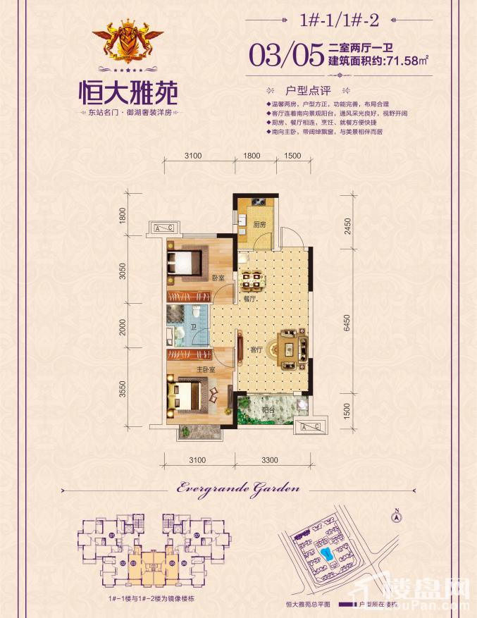 南宁恒大雅苑1#-1、1#-2楼03、05号房
