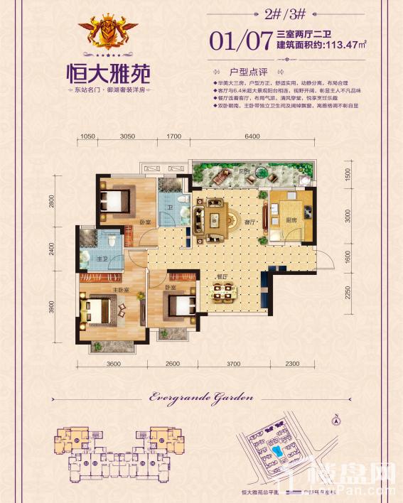 南宁恒大雅苑2、3#-2楼01、07号房