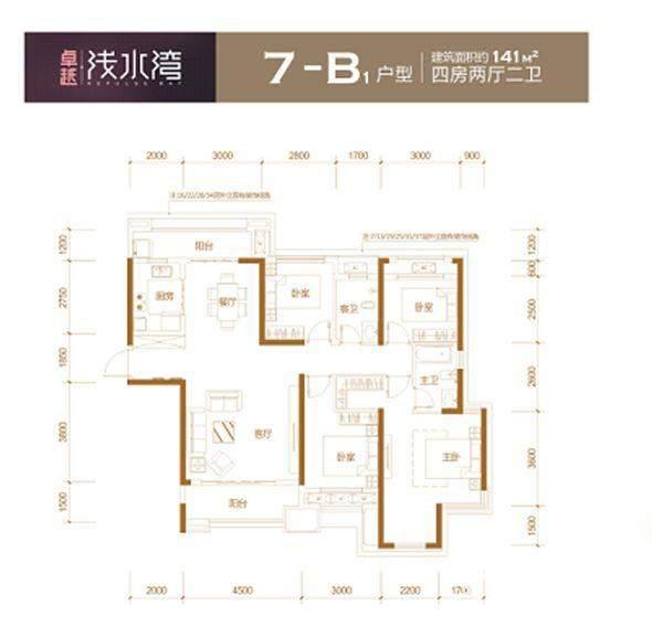 卓越浅水湾7-B1户型