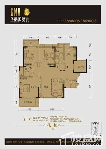 华晨国际户型图