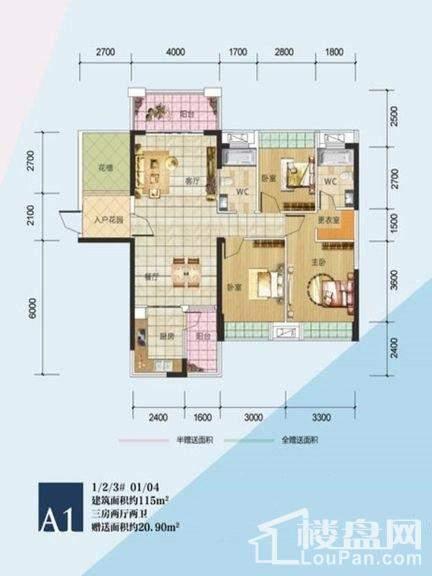 奥园广场户型图