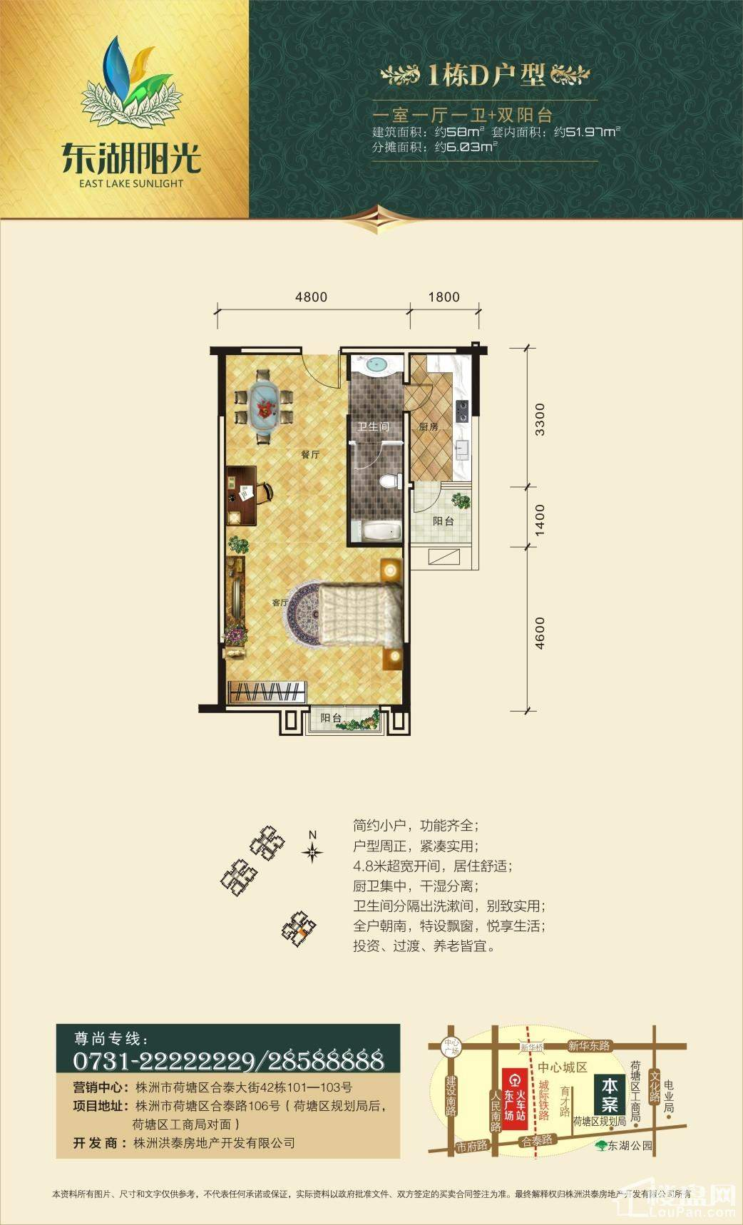 东湖阳光户型图