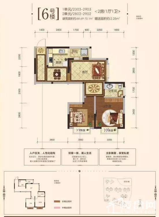 6号楼1单元&2单元户型
