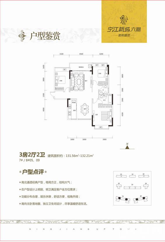 宁江新城六期