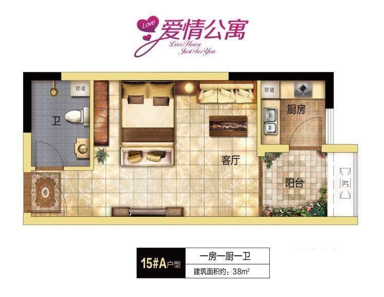 宝利丰广场15#爱情公寓A户型