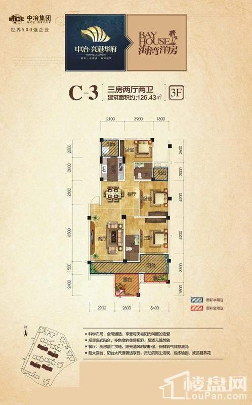 3号/6号/8号/10号楼3层C-3户型