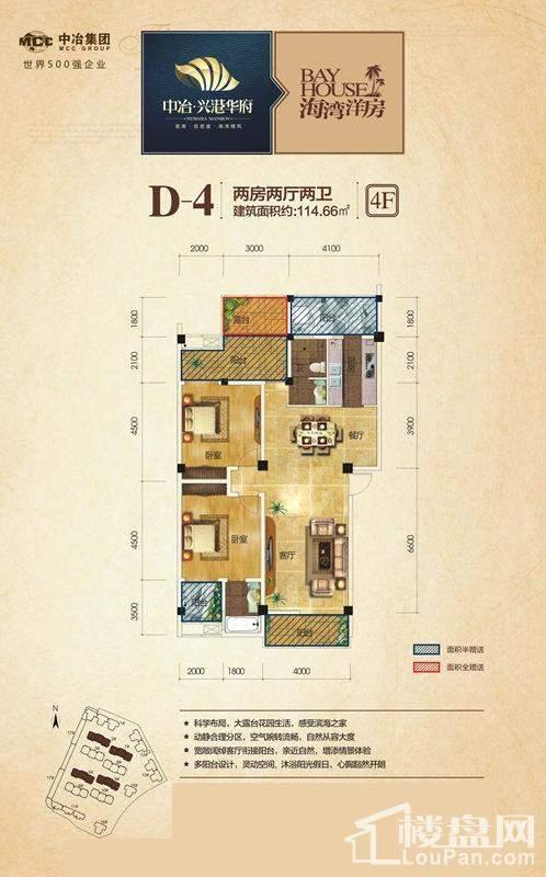 2号/5号/7号/9号楼4层D-4户型
