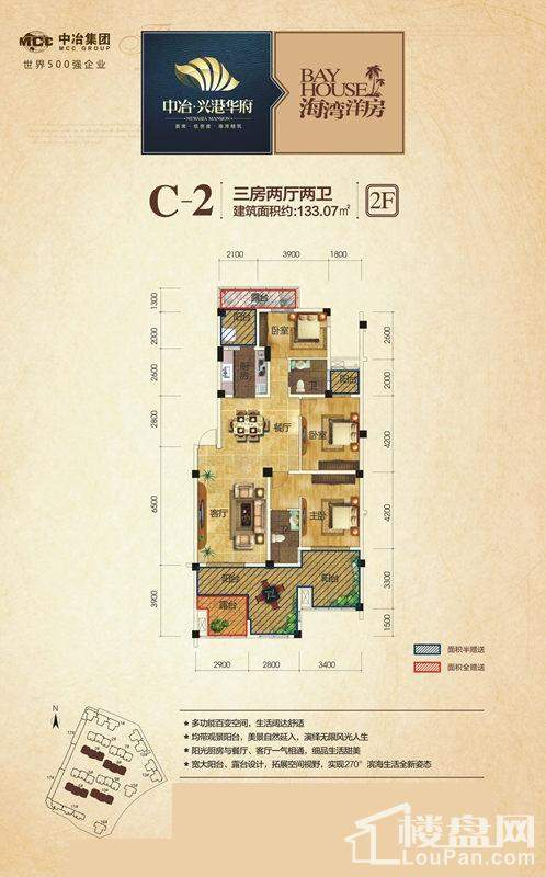 3号/6号/8号/10号楼2层C-2户型