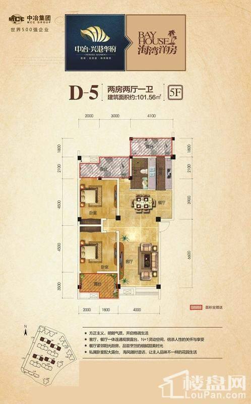 2号/5号/7号/9号楼5层D-5户型