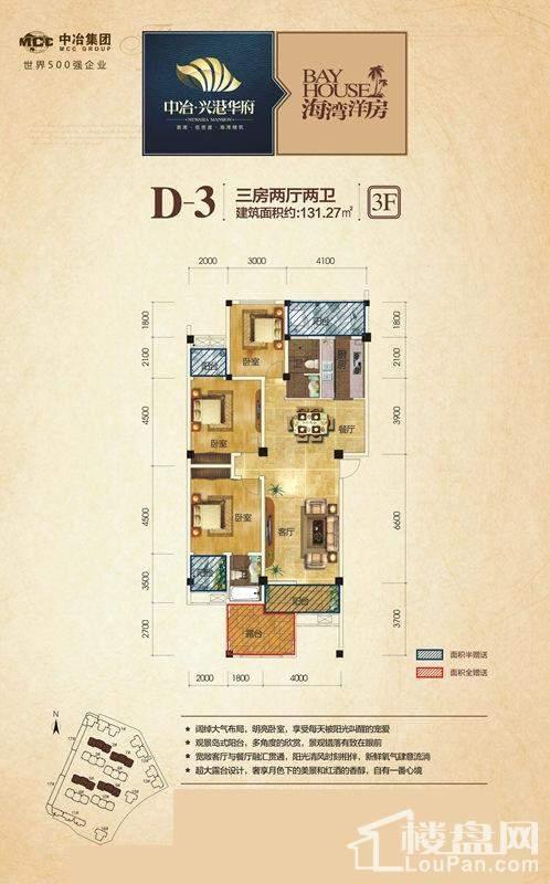 2号/5号/7号/9号楼3层D-3户型