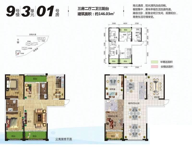 9号楼3单元01号房