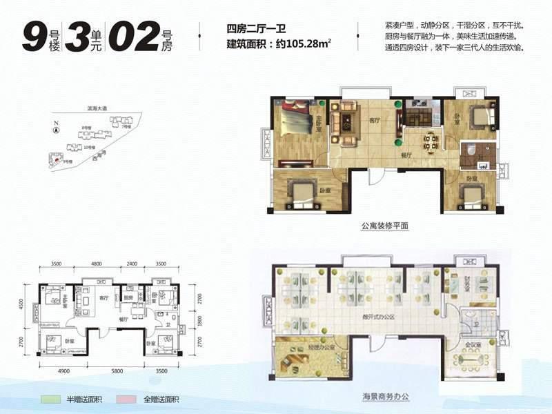 9号楼3单元02号房