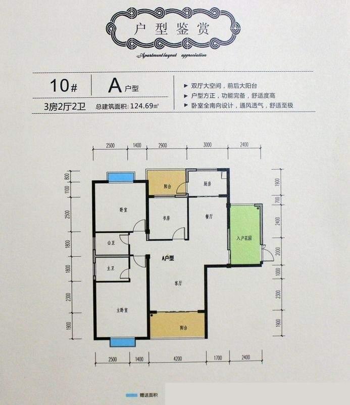 10号楼A户型