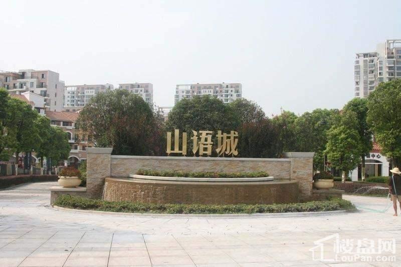 中国铁建山语城实景图