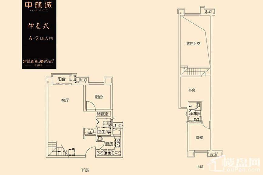 中航城国际社区1-3号栋A-2户型