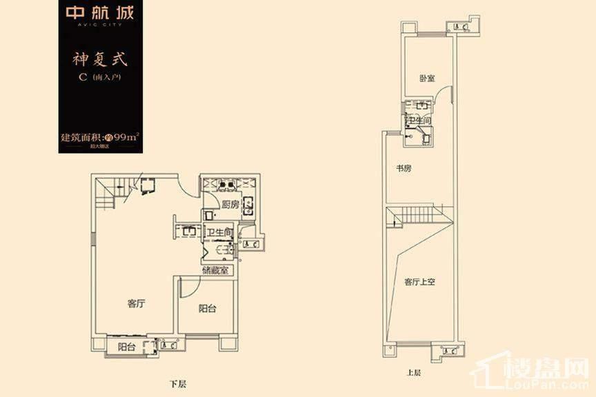 中航城国际社区1-3号栋C户型