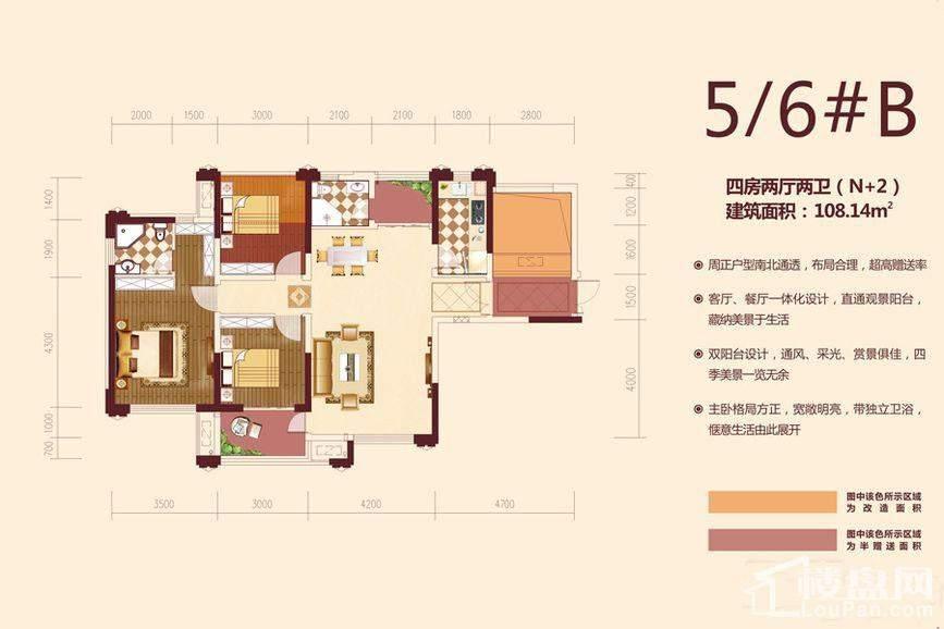 才子城 5、6栋B户型