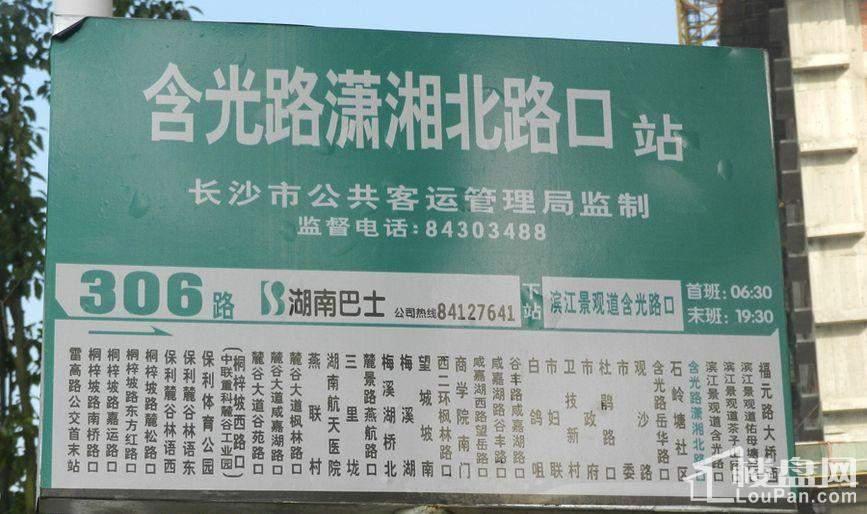 湘江玖号周边公交