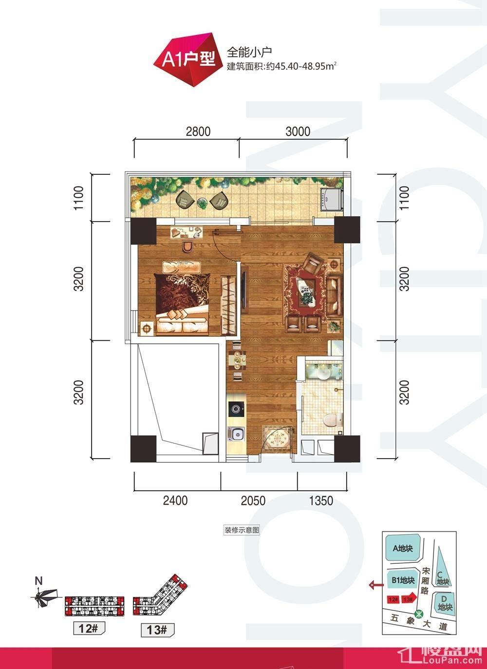 云星钱隆首府公寓12#/13#A1户型