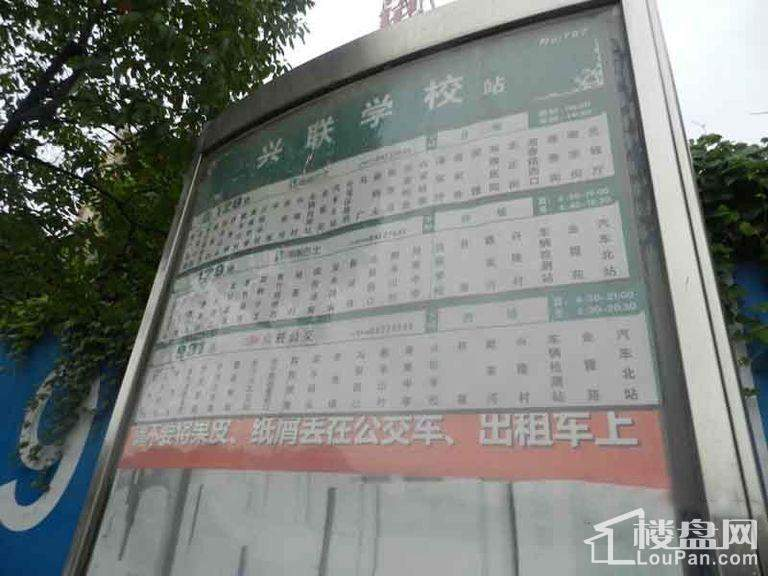 周边公交车站牌