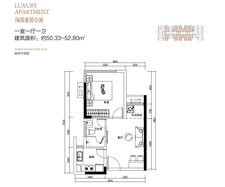 海派豪装公寓