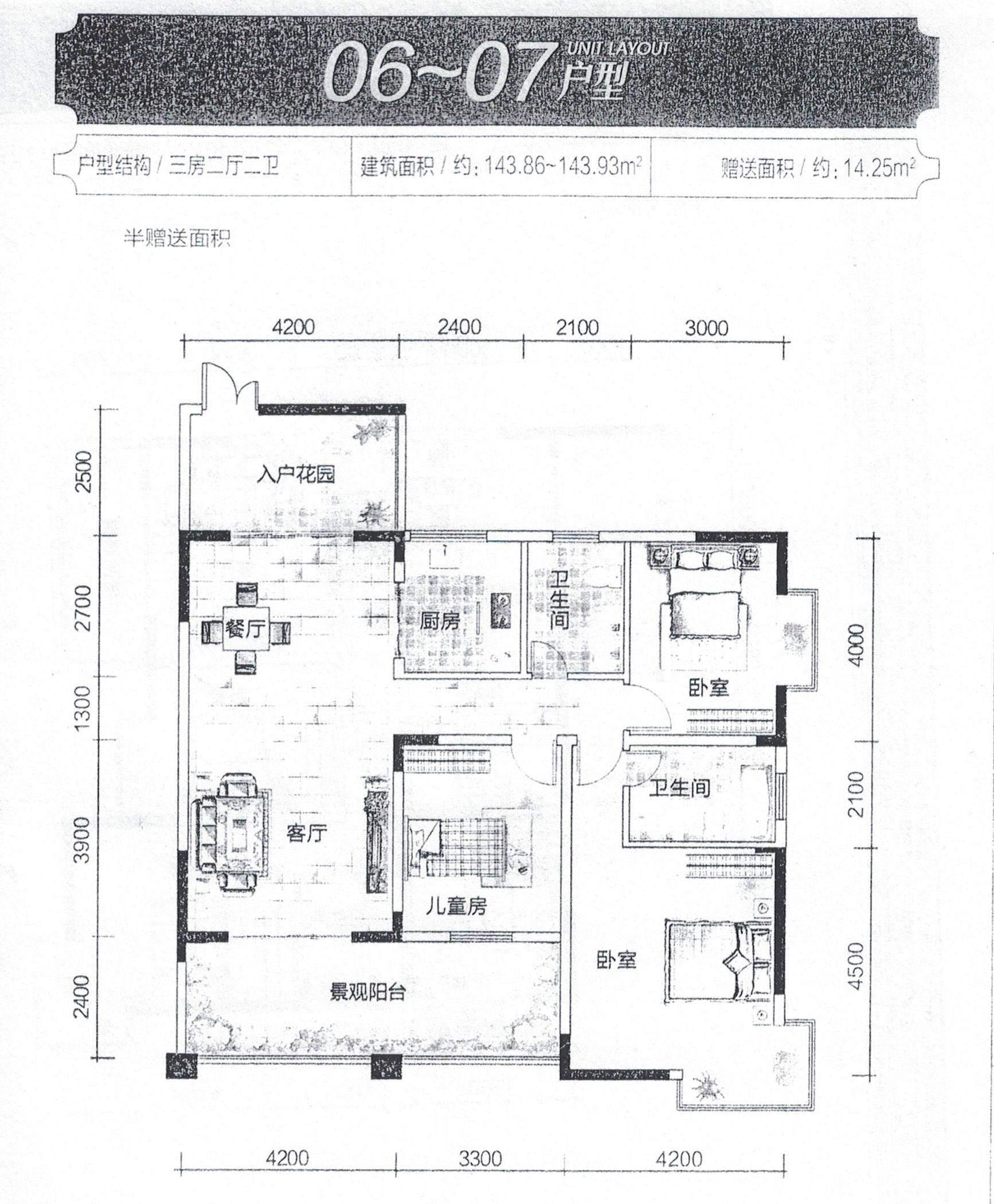 1#06-07户型