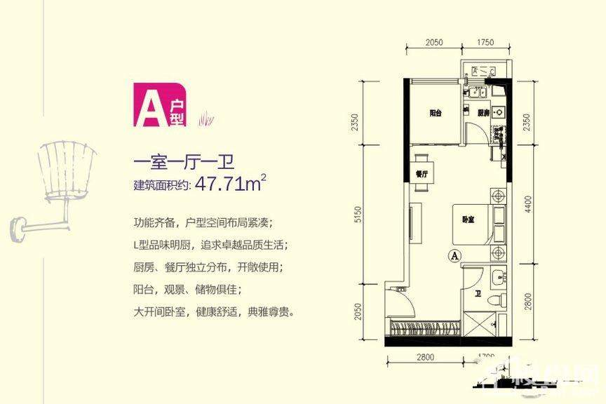 1#香寓A户型