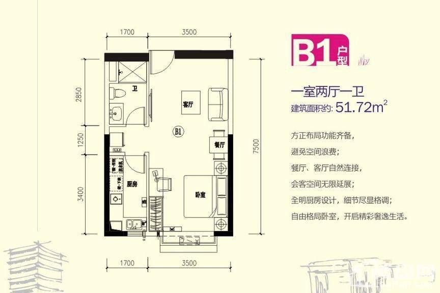 1#香寓B1户型