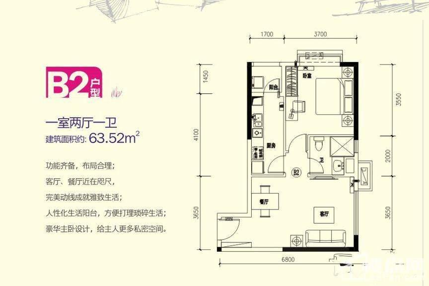 1#香寓B2户型