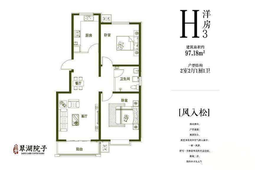 洋房H3户型-风入松