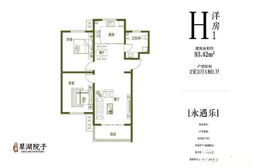 洋房H1户型-永遇乐